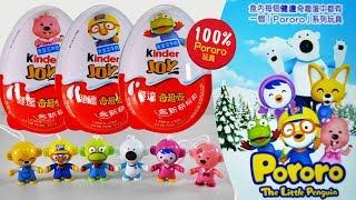 健達 出奇蛋 Pororo 玩具開箱 驚喜蛋 玩具開箱 Kinder Chocolate Surprise Eggs
