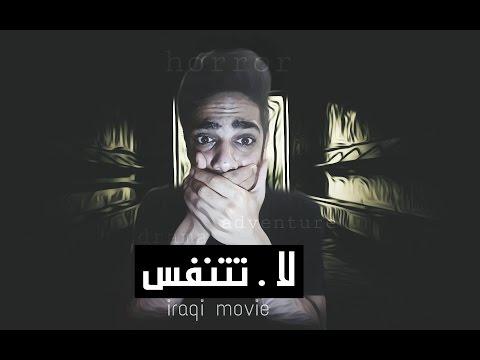 لا تتنفس - don't breathe فيلم 2017 - يوميات واحد عراقي
