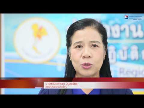 ตรวจสุขภาพพนักงานสำนักงานการไฟฟ้า 2558