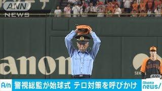警視総監が東京ドームで始球式 テロ対策を呼びかけ(19/06/08)