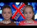 Ольга Бузова - Мало половин (ДЕТСКАЯ ПАРОДИЯ)
