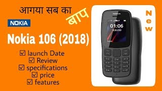 Nokia feature phone 106 2018 official launch |review| specifications | price | features