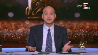 كل يوم - عمروأديب: الإمارات وقطر معلمين في موضوع ترويج وتنشيط السياحة