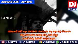 Road Accident at Mahbubnagar Nallagutta || మహబూబ్ నగర్లో రోడ్డు ప్రమాదం || Crime News ||