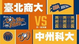 🔴ᴴᴰ預賽::臺北商大vs中州科大::男一級 108富邦人壽UBA大專籃球聯賽 網路直播