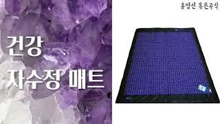 홍영선 건강 자수정매트