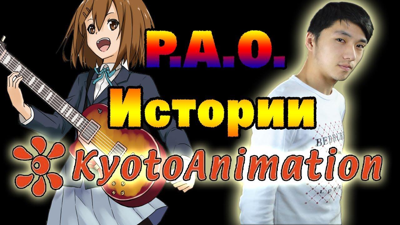 Р.А.О. Истории - Kyoto Animation