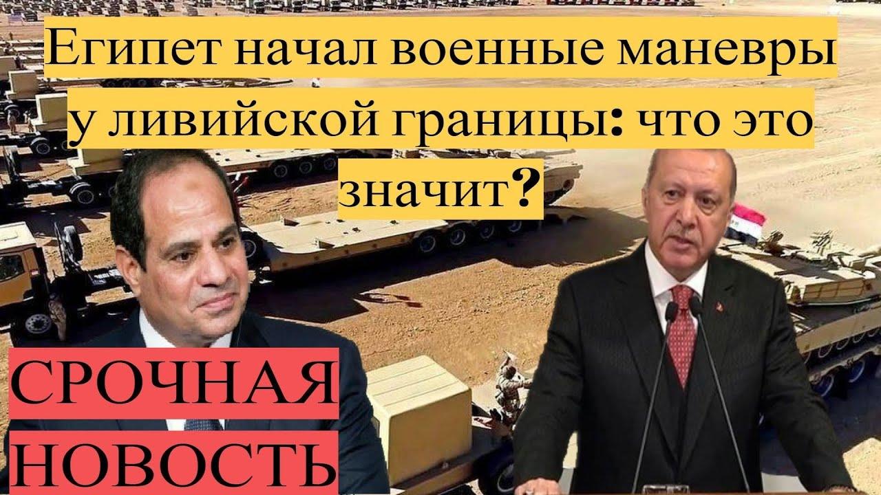 СРОЧНО!Египет начал военные маневры у ливийской границы что это значит? Новости дня!