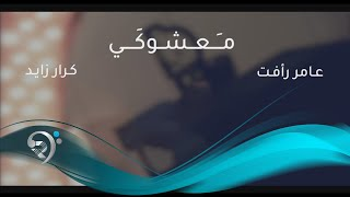 عامر رافت وكرار زايد - معشوكي / Offical Video