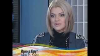 Ирина КРУГ  (Звёздные истории. Без тебя)