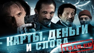 Карты, деньги и слова HD (2014) / Holes and a smoking gun HD (триллер) Trailer