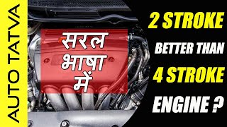 Two Stroke Engine vs Four Stroke Engine | Which is better ?