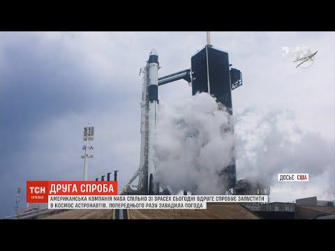 Спроба номер два: NASA спільно зі SpaceX знову спробують запустити на орбіту астронавтів