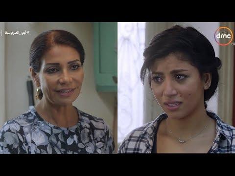 مشهد كوميدي بين سوسن بدر وبنتها .. ( يمكن الحرامي عنده ضمير ويرجعلك موبايلك ) #أبو_العروسة