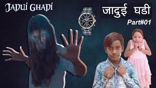 जादुई घडी Part#01 l Jadui Ghadi Story l Sonam Prajapati