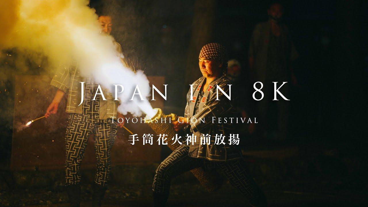 Japan in 8K- Toyohashi Gion Festival- 吉田神社手筒花火神前放揚