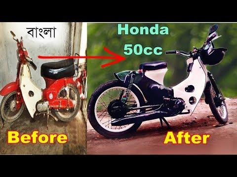Honda 50cc Cub Modification /  Honda Super Cub 50cc Custom in Bangladesh