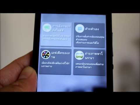 Review Sony Xperia E1   รีวิว โซนี่ เอ็กซ์พีเรีย อีวัน