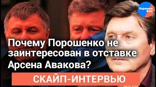 Владимир #Фесенко: «Не нужно переоценивать влияние Авакова, националисты не будут его защищать»