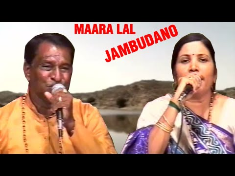 Mara Lal Jambudano  Vevai Na Mandve  Wedding Songs  Gujarati Marriage Songs  Marriage Songs