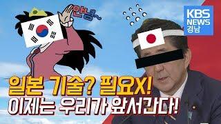 일본의 경제 보복, 첨단 기술로 일본을 앞서간다!