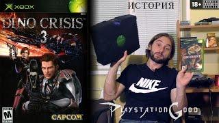 Обзор игры Dino Crisis 3