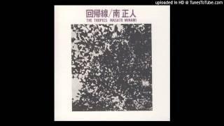 南正人 - 果てしない流れに咲く胸いっぱいの愛 (回帰線) Masato Minami ...