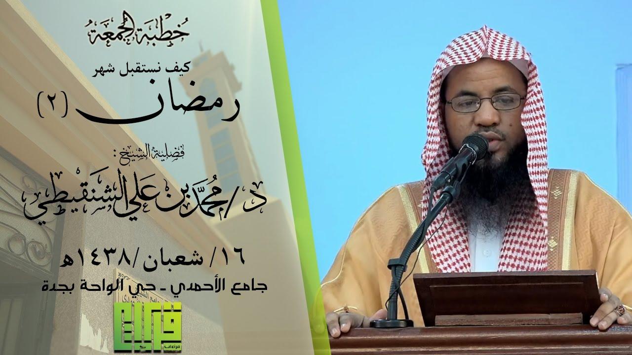 كيف نستقبل شهر رمضان 2 الشيخ محمد بن علي الشنقيطي 1438 8 16هـ Youtube