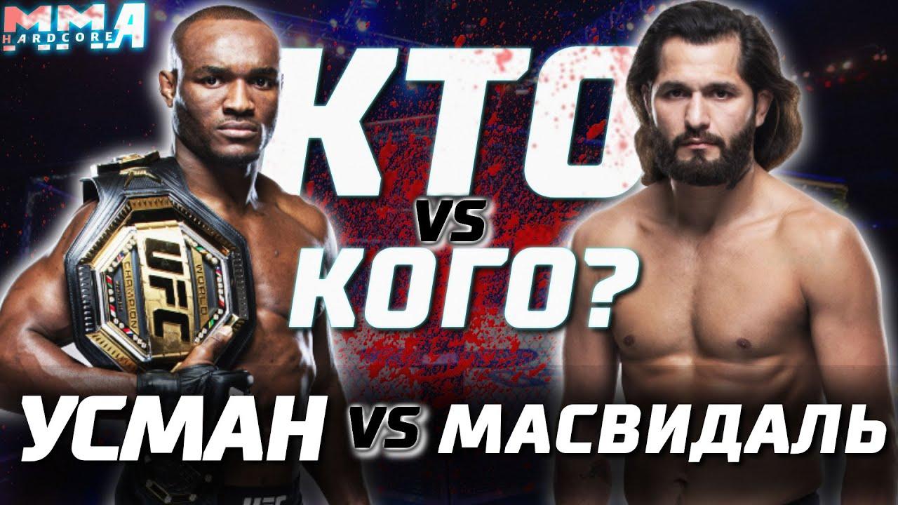 Хорхе вершит историю? Камару Усман - Хорхе Масвидаль. Анти прогноз -  UFC 251. Кто кого!?