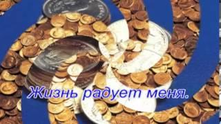 аффирмации на деньги + аффирмации успеха(Бесплатный тренинг