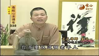 兌為澤(二)【易經心法講座228】| WXTV唯心電視台