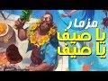 مزمار يا صيف / اقوى مزمار فى 2019 / جديد عبسلام