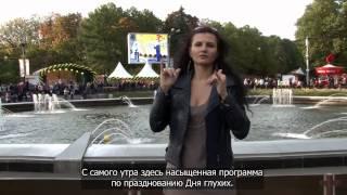 Как в Москве отпраздновали Международный день глухих. На жестовом языке с субтитрами