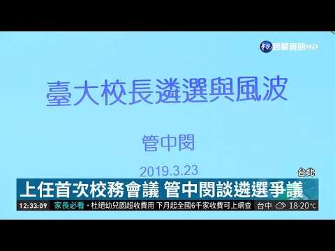 上任首次校務會議 管中閔談遴選 | 華視新聞 20190323