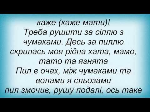 Слова песни ТНМК (Танок на майдані Конго) - Ото Таке
