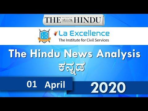 1st April 2020 The Hindu News Analysis In Kannada By Namma La Ex Bengaluru | The Hindu Editorial