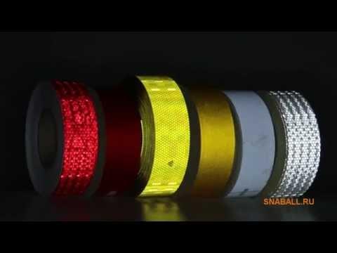 Где купить светоотражающие ленты для одежды