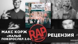 "Макс Корж ""Малый повзрослел 2.0"" | Рецензия 9 #RapNews"