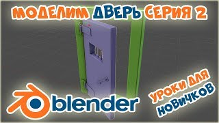 Blender 3D,уроки для новичков,моделирование
