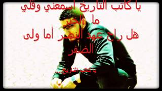 يا كاتب التاريخ مهلا - (Gadour L'artistou (lyrics