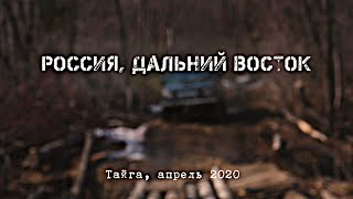 ФИЛЬМ. РЕМОНТ В ТАЙГЕ. Впервые на канале. Часть1.