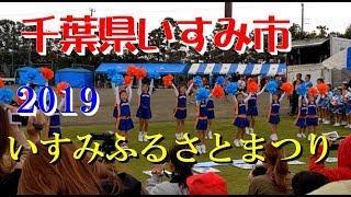 千葉県いすみ市 2019いすみふるさとまつり