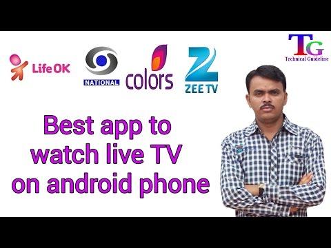 मोबाइल पर लाइव टीवी कैसे देखे? How To Watch Live TV On Android Phone?