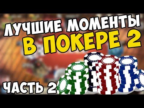 Governor Of Poker 3 - ЛУЧШИЕ МОМЕНТЫ В ПОКЕРЕ 2 (Часть 2)