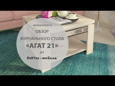 Обзор журнального стола «Агат 21» от «DaVita-мебель»