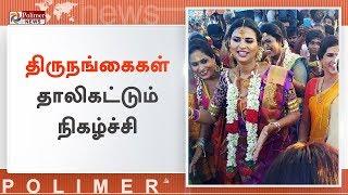 கூத்தாண்டவர் கோயிலில் சித்திரைத் திருவிழா   #Transgender   #KoovagamFestival2019