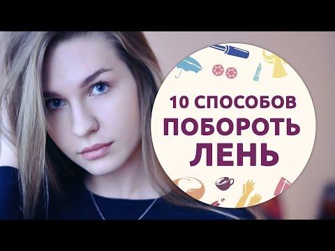 Смотреть видео 10 способов побороть лень  Шпильки Женский журнал  онлайн,  скачать на мобильный. 3b77e5cf093