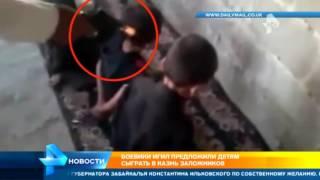 Боевики ИГИЛ предложили детям сыграть в казнь заложников