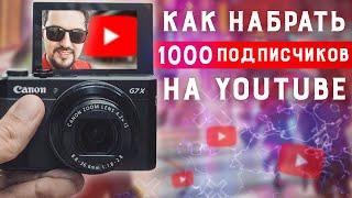 Как набрать 1000 подписчиков на YouTube | Как раскрутить канал на YouTube