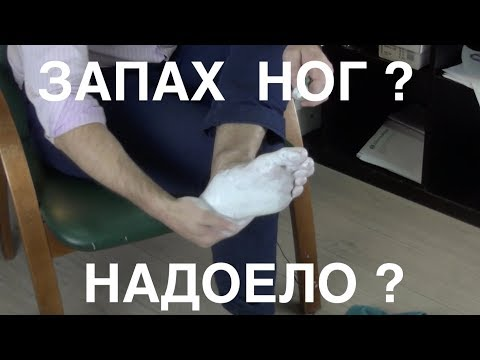 Запах от ног – как избавиться !? – Паста Теймурова